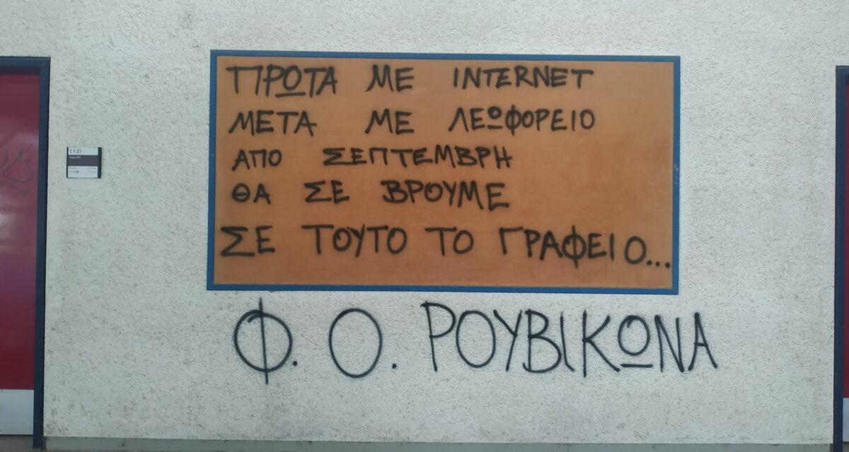 Φοιτητική Ομάδα Ρουβίκωνα: Παρέμβαση στο Ε.Μ.Π. με αφορμή καθηγητικές αυθαιρεσίες