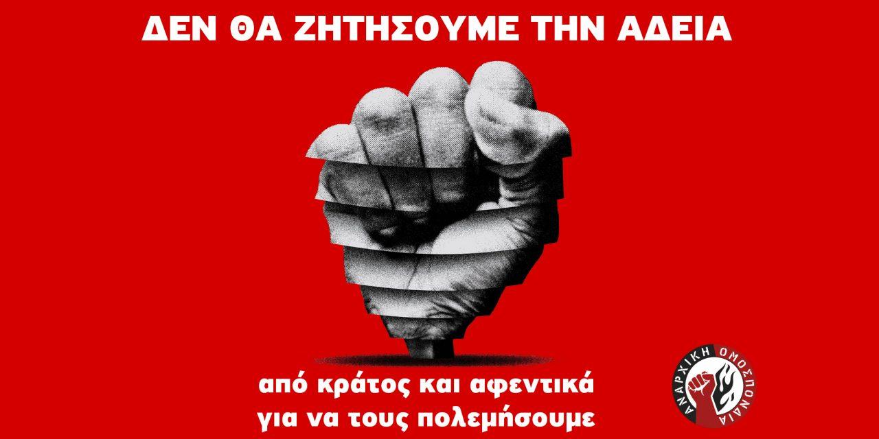 Αναρχική Ομοσπονδία: Απαγόρευση διαδηλώσεων, οι χούντες είναι για τις κρίσεις. Όλοι/ες στον δρόμο!