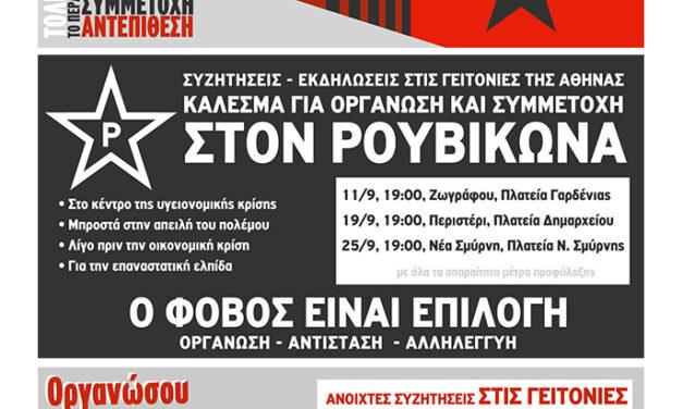 Ανοιχτές συζητήσεις στις γειτονιές της Αθήνας
