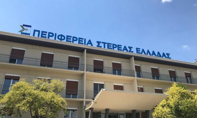 Παρέμβαση με μπογιές στην Περιφέρεια Στερεάς Ελλάδας στη Λαμία