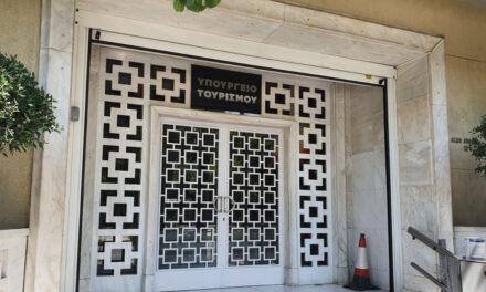 Παρέμβαση στο Υπουργείο Τουρισμού