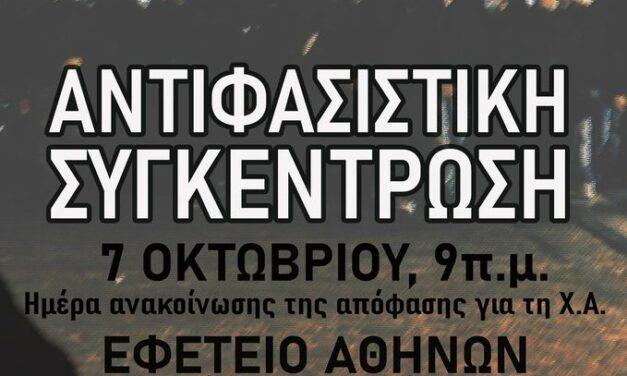 Αντιφασιστική συγκέντρωση, 7 Οκτώβρη, Εφετείο Αθηνών