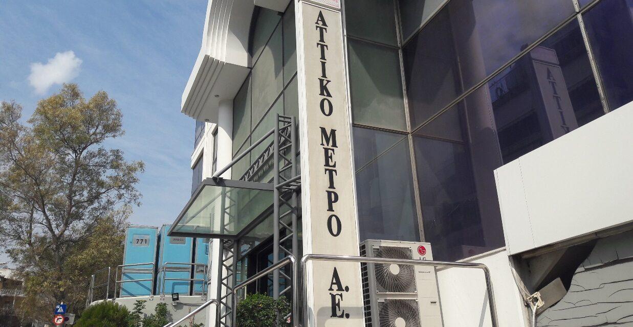Παρέμβαση με μπογιές στα κεντρικά γραφεία της Αττικό Μετρό Α.Ε. στη λεωφόρο Μεσογείων