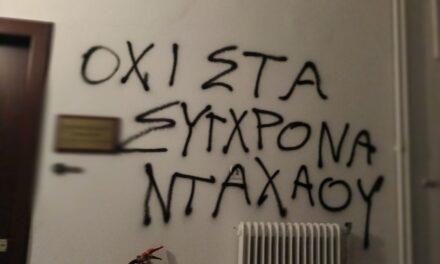 Παρέμβαση στο πολιτικό γραφείο του Νότη Μηταράκη στο Κολωνάκι