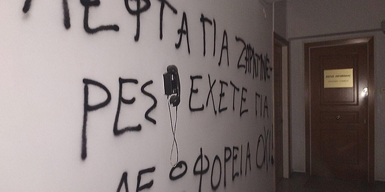 Παρέμβαση στο πολιτικό γραφείο του υπουργού υποδομών και μεταφορών Κ.Καραμανλή στην πλατεία Κλαυθμώνος