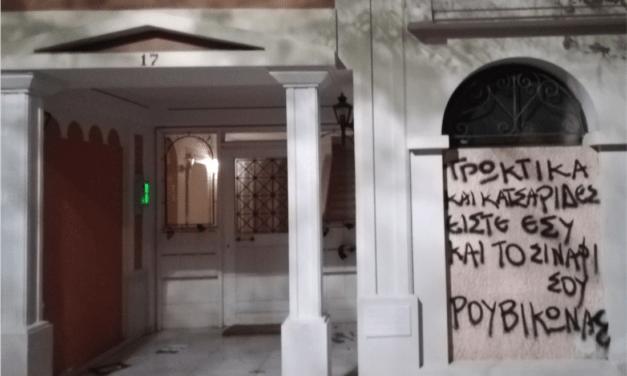 Παρέμβαση στην οικία της Αλεξίας Έβερτ στο Μετς