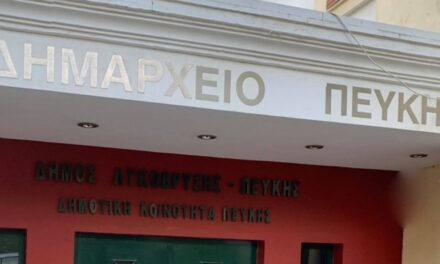 Παρέμβαση στο δημαρχείο Πεύκης-Λυκόβρυσης