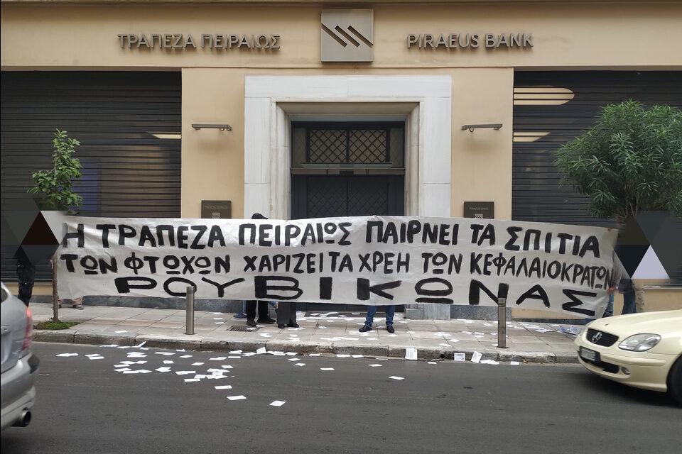 Παρέμβαση στα κεντρικά γραφεία της τράπεζας Πειραιώς