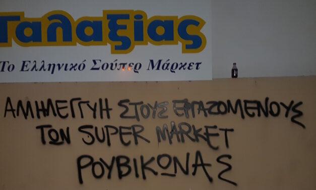 Αλληλεγγύη στους εργαζόμενους των super market