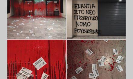 Παρέμβαση σε εφορίες στις περιοχές Νίκαια, Κυψέλη, Γαλάτσι, Ζωγράφου και Μαρούσι