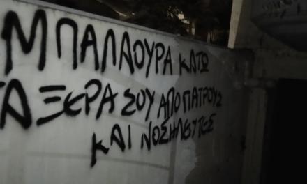 Παρέμβαση στην οικία της Όλγας Μπαλαούρα -διοικήτριας 'Αγίου Σάββα'- στον Γέρακα