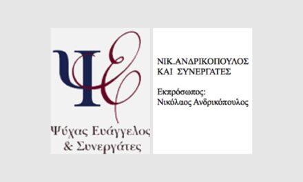 Ταυτόχρονες παρεμβάσεις στα δικηγορικά γραφεία/εισπρακτικές «Νικόλαος Α. Ανδρικόπουλος» στους Αμπελόκηπους και «Ευάγγελος Ψύχας» στο Μοσχάτο