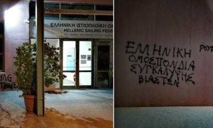 Φεμινιστικός Τομέας Ρουβίκωνα: Παρέμβαση στην Ελληνική Ιστιοπλοϊκή Ομοσπονδία