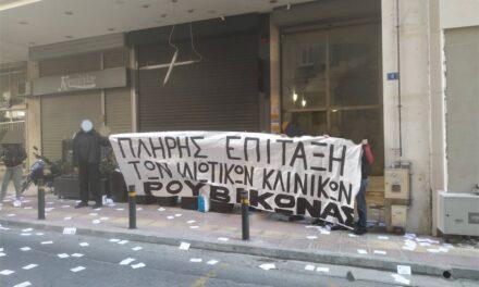 Συγκέντρωση στο πολιτικό γραφείο του Κικίλια στο Σύνταγμα