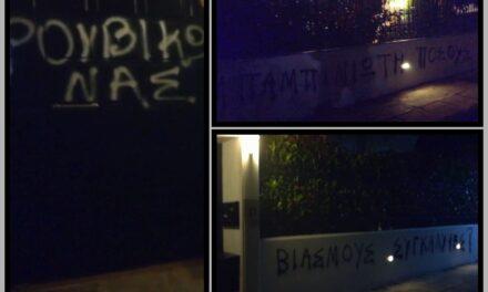 Φεμινιστικός Τομέας Ρουβίκωνα: Παρέμβαση στο σπίτι του Γ. Μπαμπινιώτη στην Κηφισιά