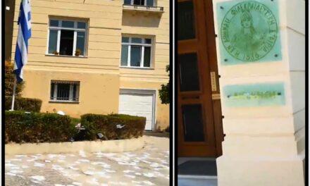 Φεμινιστικός Τομέας Ρουβίκωνα: Παρέμβαση στη διοίκηση των Αρσακείων-Τοσιτσείων Σχολείων (Φιλεκπαιδευτική Εταιρεία)