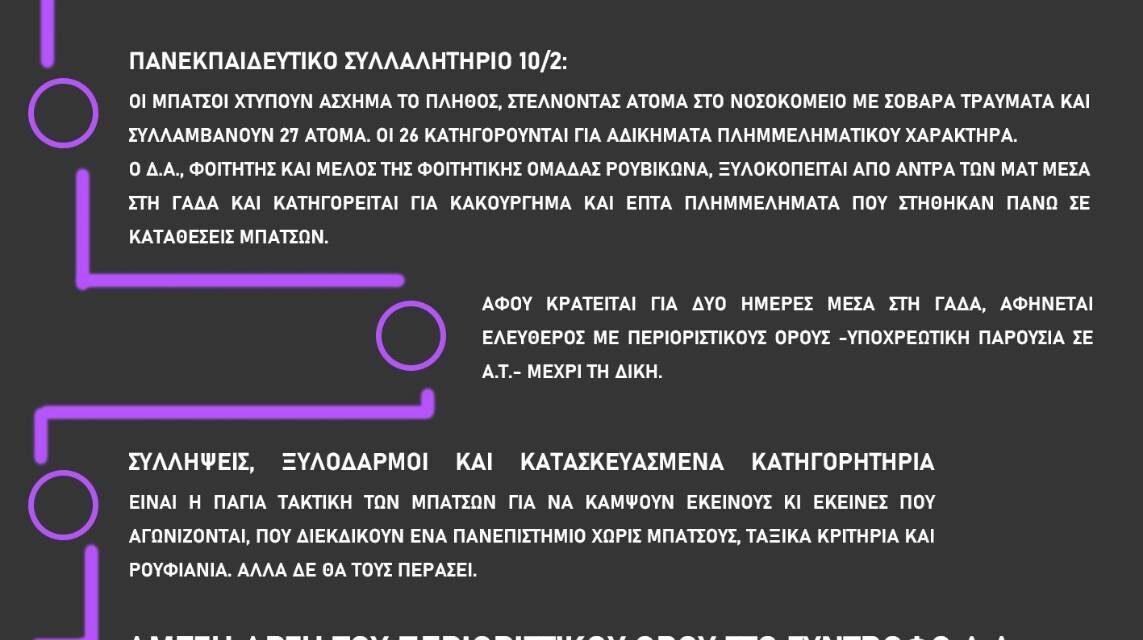 Φοιτητική ομάδα Ρουβίκωνα: Παύση κάθε δίωξης στον αναρχικό φοιτητή και μέλος του Ρουβίκωνα Δ.Α.