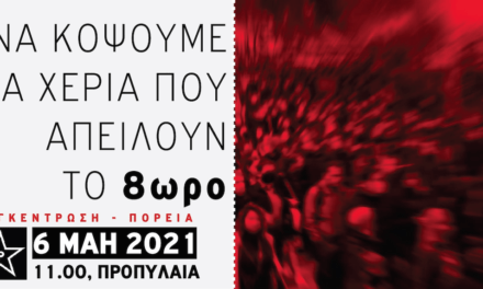 Διαδήλωση Πρωτομαγιάς 6/5 11:00 Προπύλαια