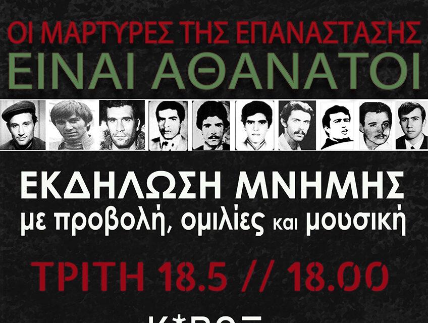 Εκδήλωση μνήμης στο Κ*ΒΟΞ: Οι μάρτυρες της επανάστασης είναι αθάνατοι