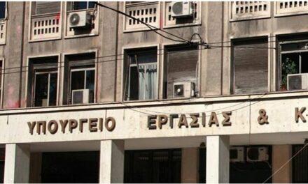 Ρουβίκωνας – Εργατική Πτέρυγα: Παρέμβαση στο υπουργείο εργασίας