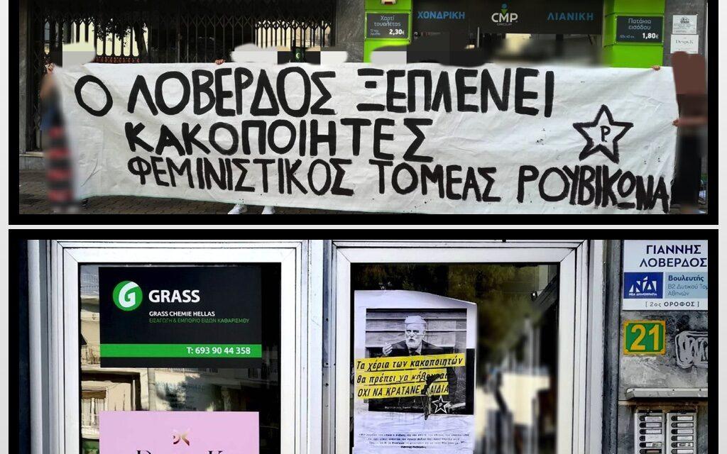 Φεμινιστικός Τομέας Ρουβίκωνα: Παρέμβαση στο πολιτικό γραφείο του Γιάννη Λοβέρδου