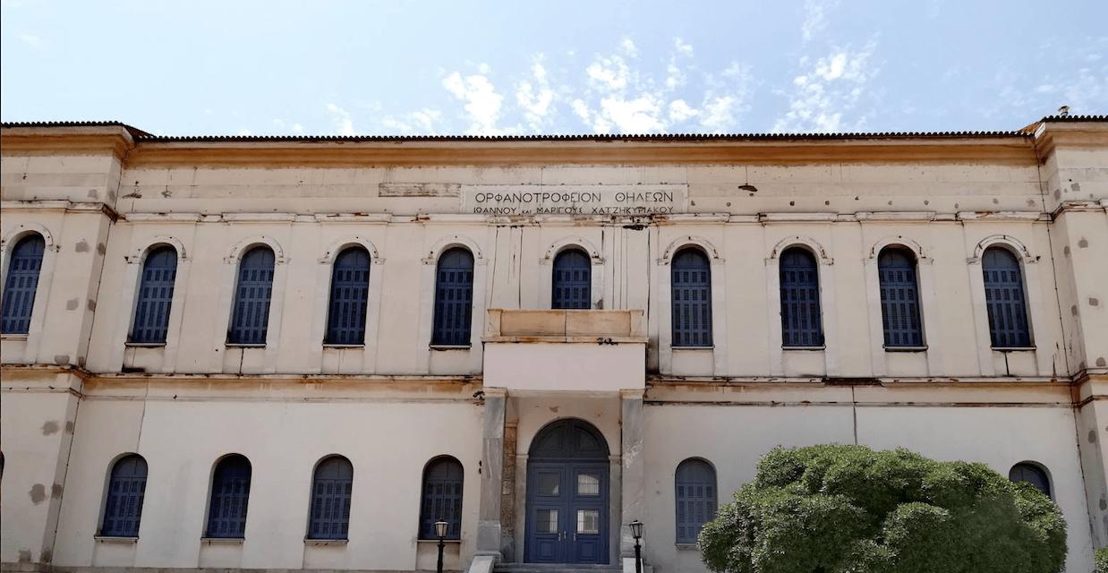 Παρέμβαση στο Χατζηκυριάκειο Ίδρυμα Προστασίας Θηλέων στον Πειραιά