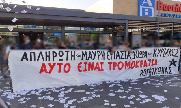 Συγκέντρωση σε κατάστημα ΑΒ Βασιλόπουλος στο Ελληνικό