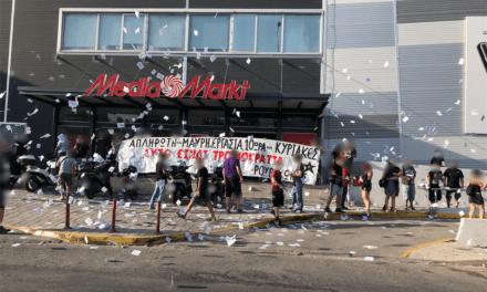 Συγκέντρωση σε κατάστημα Media Markt στο Περιστέρι