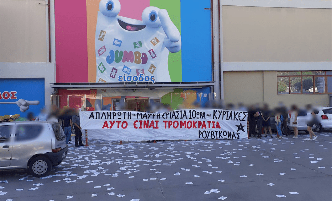 Συγκέντρωση σε κατάστημα Jumbo στα Πευκάκια