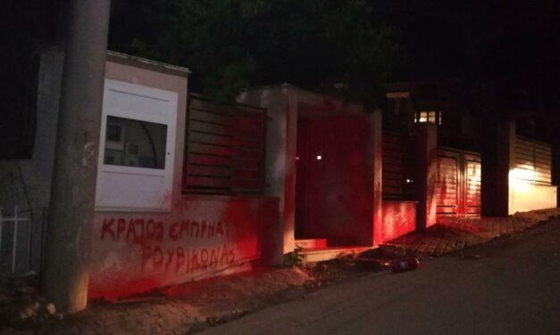 Παρέμβαση στην οικία του υπουργού περιβάλλοντος Κ. Σκρέκα στο Κρυονέρι
