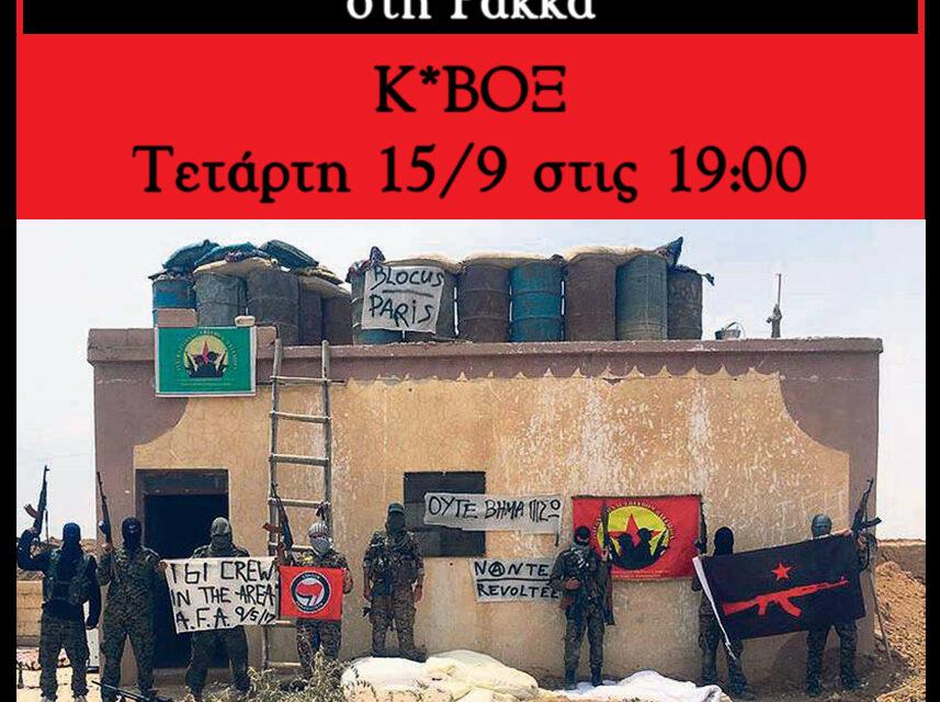 Εκδήλωση-συζήτηση με μέλη του ΕΣΔΑ και συντρόφους που πολέμησαν στη Ράκκα