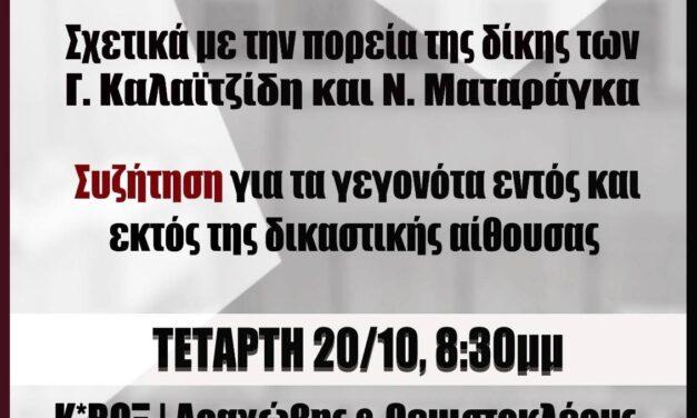 Εκδήλωση ενημέρωσης για τη δίκη των Γ. Καλαϊτζίδη & Ν. Ματαράγκα