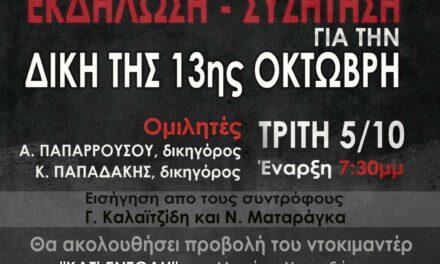 """Εκδήλωση για τη δίκη των Γ. Καλαϊτζίδη & Ν. Ματαράγκα + Προβολή του ντοκιμαντέρ """"Κατ' Εντολή"""""""